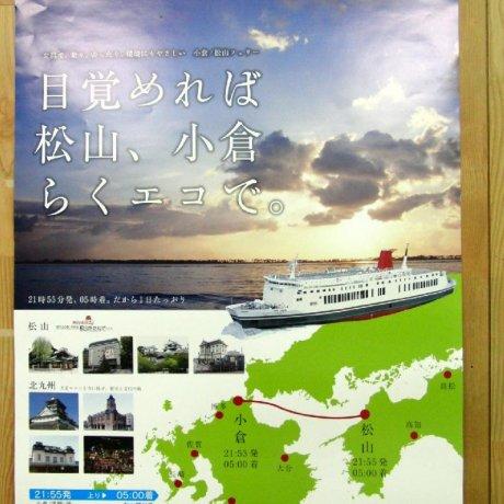 เรือข้ามฟากบรรทุกรถมัตซึยะ - โคคุระ
