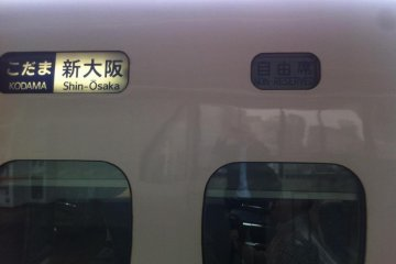 Non Reserved Cars are available and trains to Kyoto continue to Shin Osaka