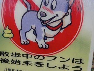 ป้ายที่เราเห็นระหว่างการเดินทาง เป็นความน่ารัก และความมีวินัยของชาวญี่ปุ่นที่เราสามารถสอนเด็กๆ ให้รู้จักรับผิดชอบสัตว์เลี้ยงของเราด้วย