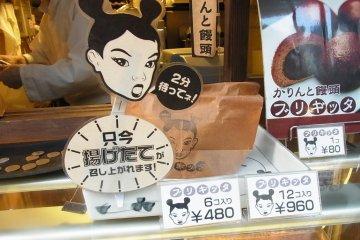 <p>ตัวการ์ตูนสัญญาลักษณ์ของ Karinto ที่เจ้าของร้านออกแบบเอง</p>