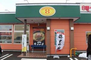 この「8番ラーメン」は春江店外観。店によって若干外観が異なる