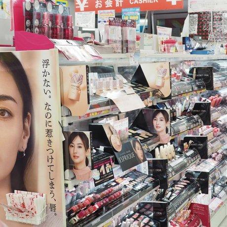 Farmacia Tsuruha